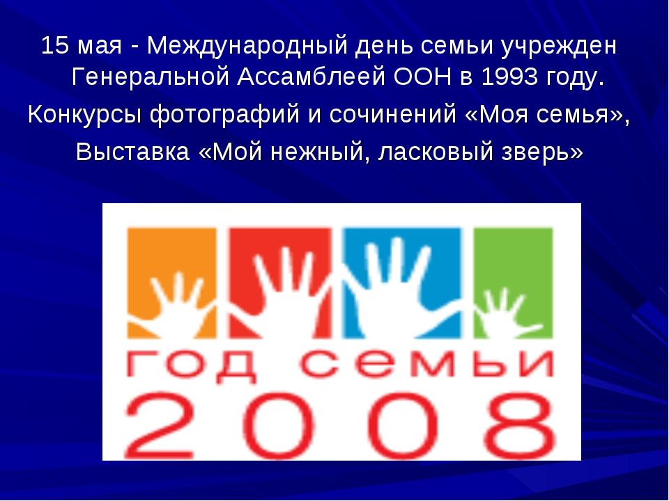 15 мая - Международный день семьи учрежден Генеральной Ассамблеей ООН в 1993...