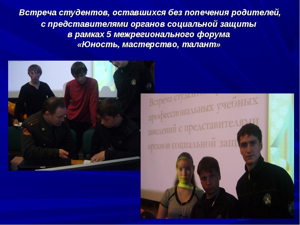 Встреча студентов, оставшихся без попечения родителей, с представителями орга...
