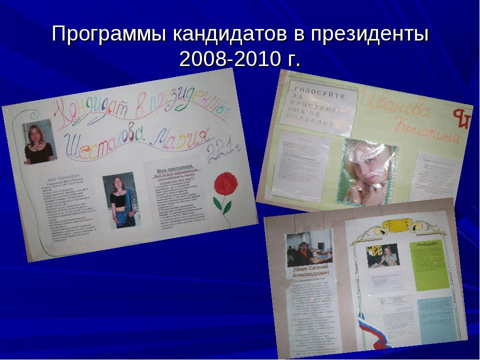 Программы кандидатов в президенты 2008-2010 г.