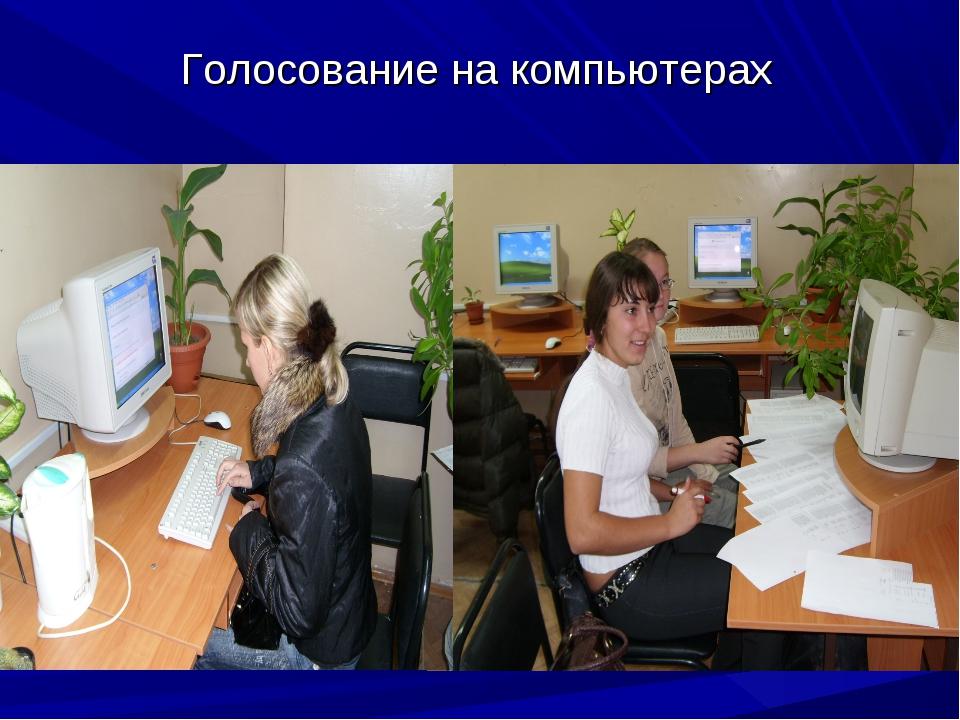 Голосование на компьютерах