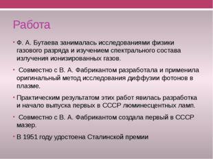 Работа Ф.А.Бутаева занималась исследованиями физики газового разряда и изуч
