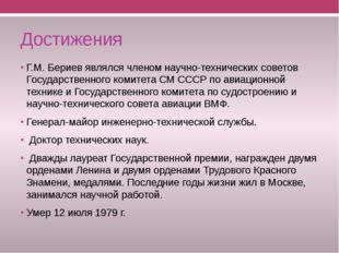 Достижения Г.М. Бериев являлся членом научно-технических советов Государствен