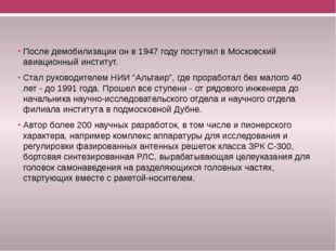 После демобилизации он в 1947 году поступил в Московский авиационный институт