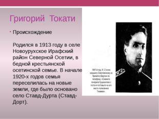 Григорий Токати Происхождение Родился в 1913 году в селе Новоурухское Ирафски