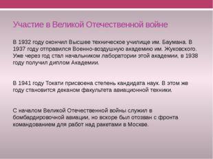 Участие в Великой Отечественной войне В 1932 году окончил Высшее техническое