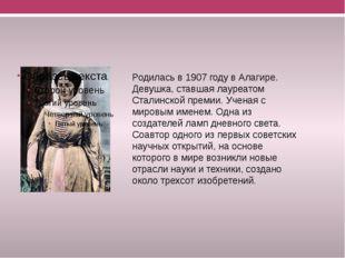 Родилась в 1907 годув Алагире. Девушка, ставшая лауреатом Сталинской премии