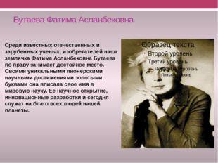 Бутаева Фатима Асланбековна Среди известных отечественных и зарубежных ученых