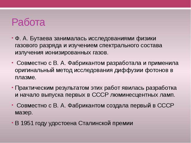 Работа Ф.А.Бутаева занималась исследованиями физики газового разряда и изуч...