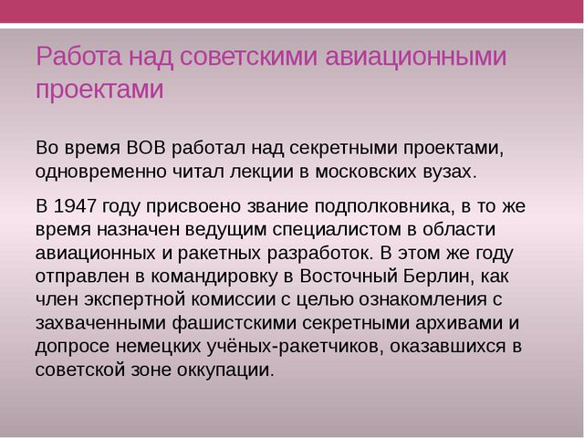 Работа над советскими авиационными проектами Во время ВОВ работал над секретн...