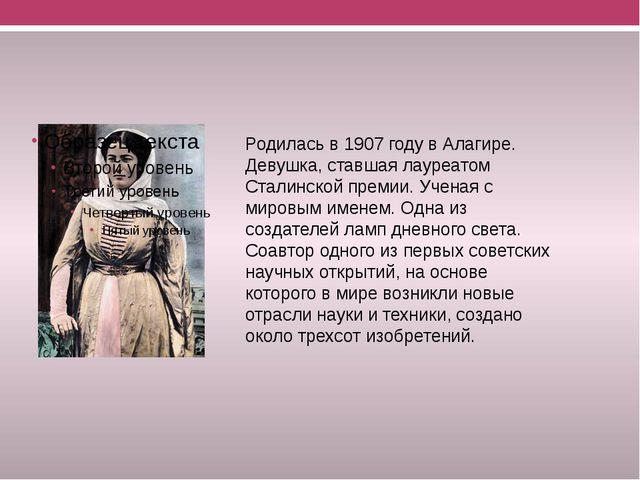 Родилась в 1907 годув Алагире. Девушка, ставшая лауреатом Сталинской премии...
