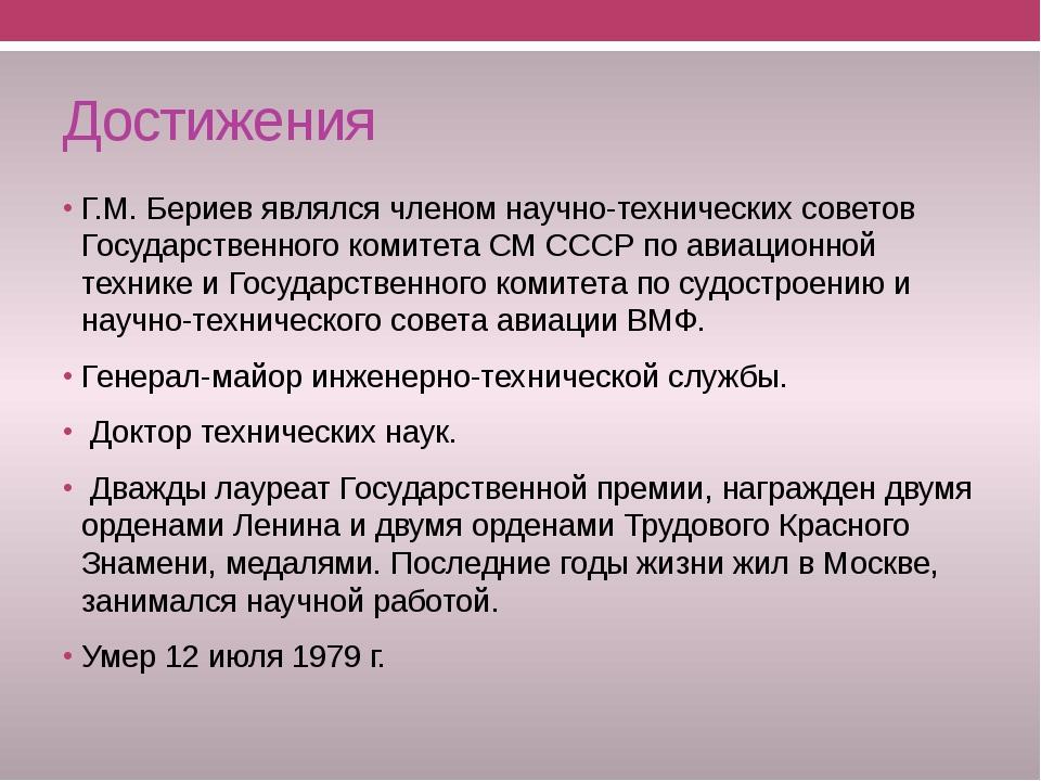 Достижения Г.М. Бериев являлся членом научно-технических советов Государствен...