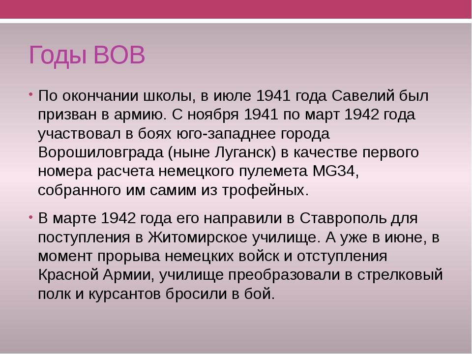 Годы ВОВ По окончании школы, в июле 1941 года Савелий был призван в армию. С...