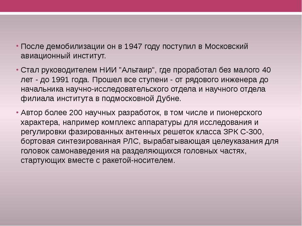 После демобилизации он в 1947 году поступил в Московский авиационный институт...