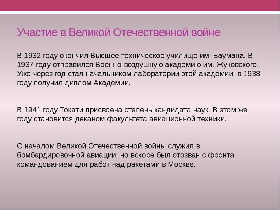 Участие в Великой Отечественной войне В 1932 году окончил Высшее техническое...
