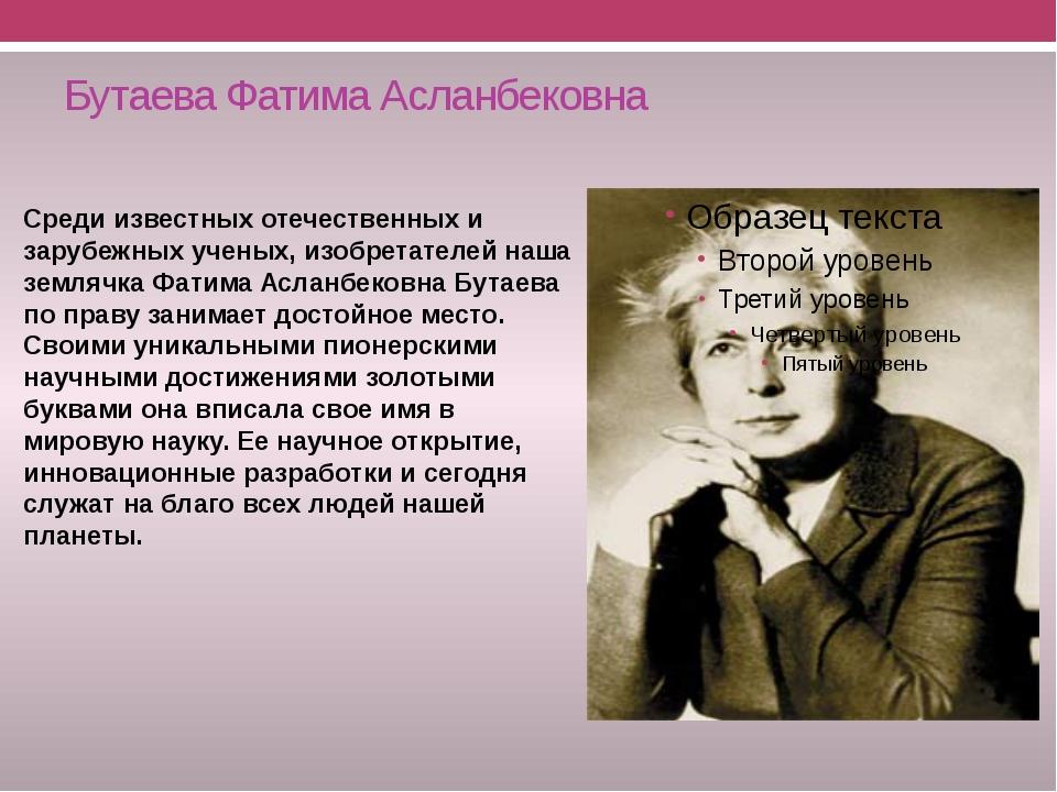 Бутаева Фатима Асланбековна Среди известных отечественных и зарубежных ученых...