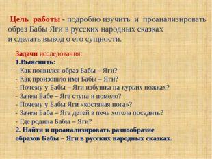 Цель работы - подробно изучить и проанализировать образ Бабы Яги в русских н