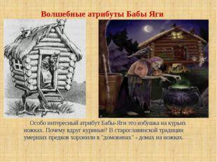 Волшебные атрибуты Бабы Яги Особо интересный атрибут Бабы-Яги это избушка на