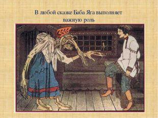 В любой сказке Баба Яга выполняет важную роль