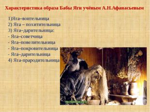 Характеристика образа Бабы Яги учёным А.Н.Афанасьевым 1)Яга–воительница 2) Яг