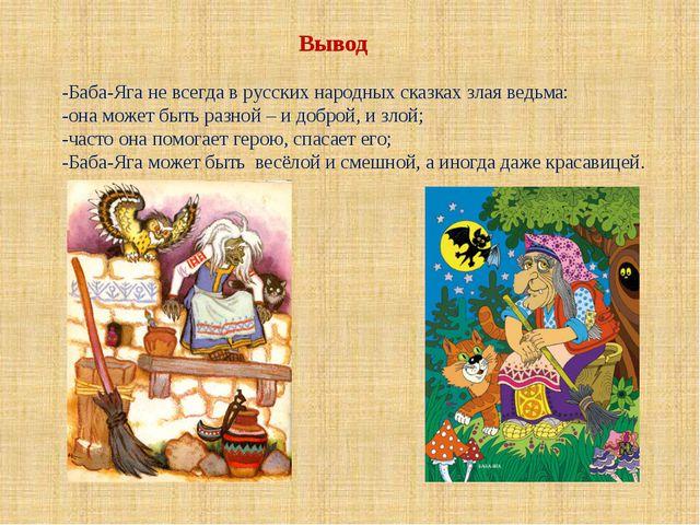 Вывод -Баба-Яга не всегда в русских народных сказках злая ведьма: -она может...