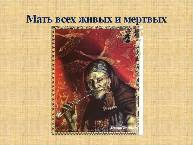 Мать всех живых и мертвых