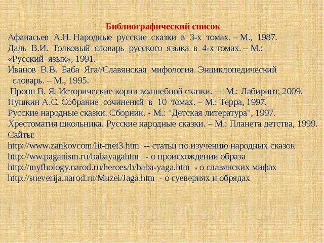 Библиографический список Афанасьев А.Н. Народные русские сказки в 3-х томах....