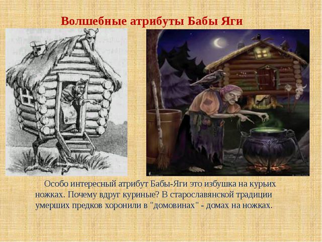 Волшебные атрибуты Бабы Яги Особо интересный атрибут Бабы-Яги это избушка на...