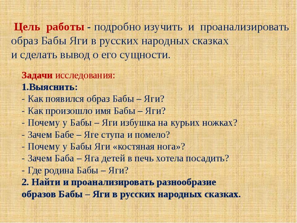 Цель работы - подробно изучить и проанализировать образ Бабы Яги в русских н...