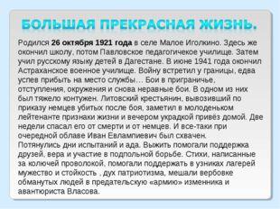 Родился 26 октября 1921 года в селе Малое Иголкино. Здесь же окончил школу,