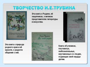 Эта книга о природе родного края и её красоте, о радости общения с ней. Эта к
