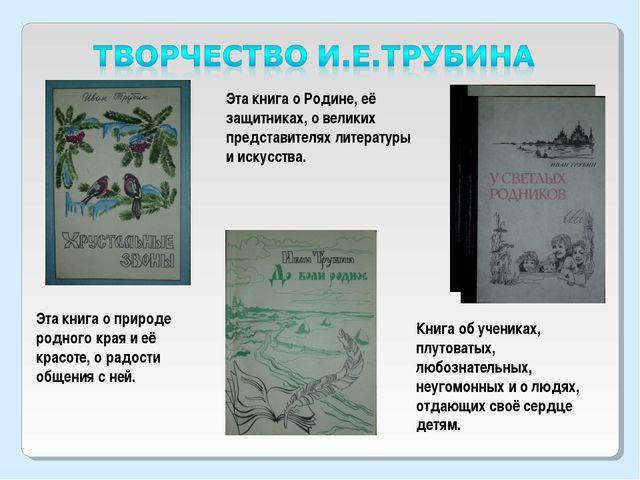 Эта книга о природе родного края и её красоте, о радости общения с ней. Эта к...