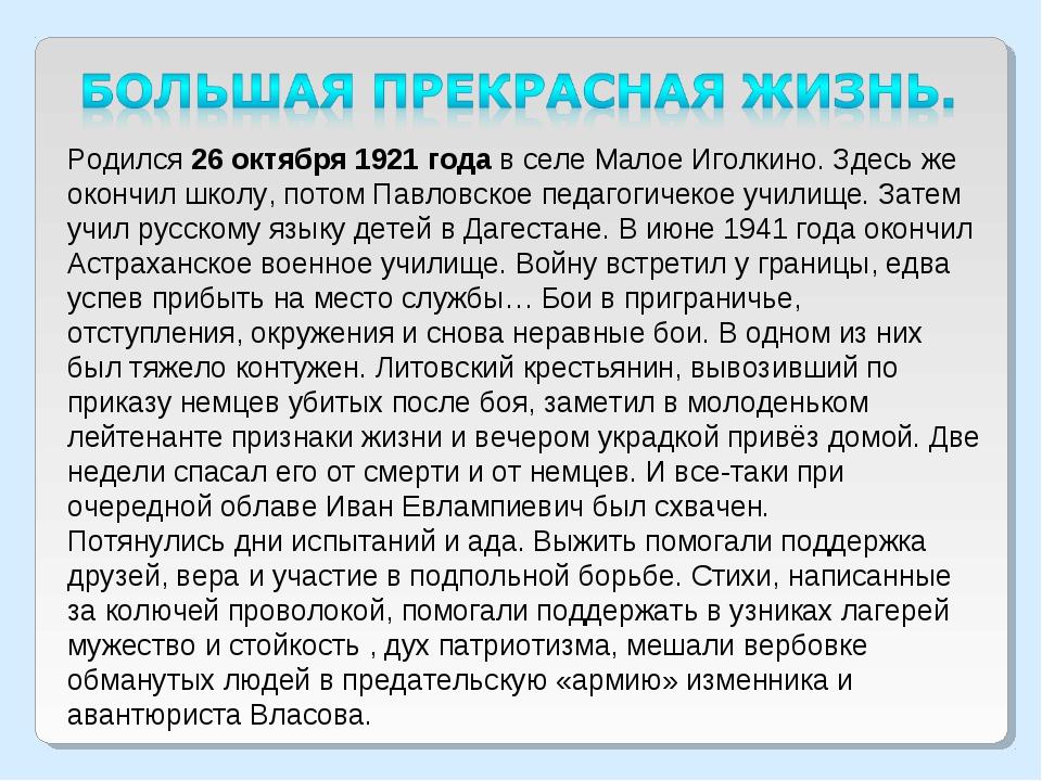 Родился 26 октября 1921 года в селе Малое Иголкино. Здесь же окончил школу,...