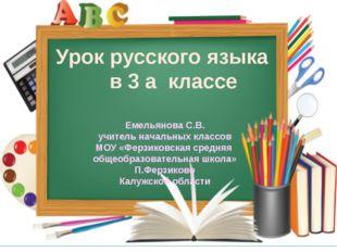 Урок русского языка в 3 а классе Емельянова С.В. учитель начальных классов МО