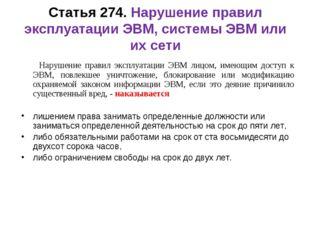 Статья 274. Нарушение правил эксплуатации ЭВМ, системы ЭВМ или их сети Наруш