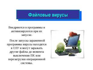 Файловые вирусы Внедряются в программы и активизируются при их запуске. После