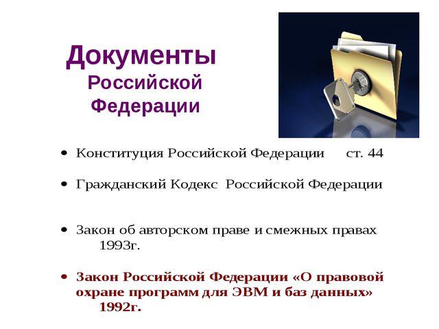 Документы Российской Федерации