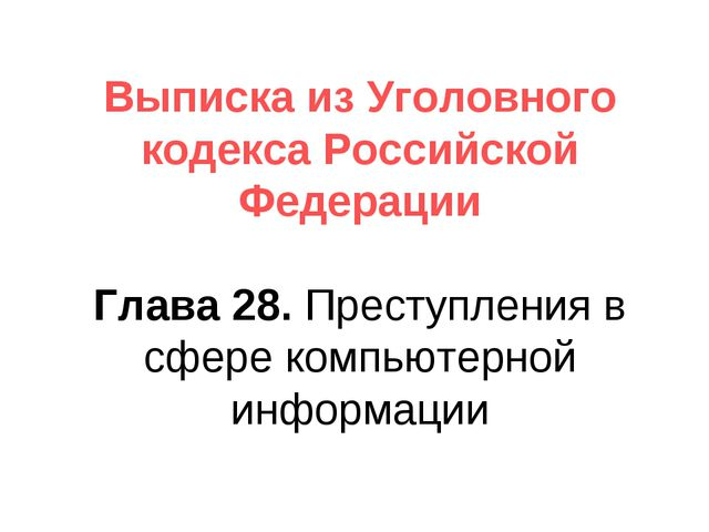 Выписка из Уголовного кодекса Российской Федерации Глава 28. Преступления в с...