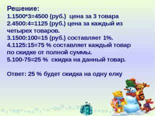 Решение: 1.1500*3=4500 (руб.) цена за 3 товара 2.4500:4=1125 (руб.) цена за к