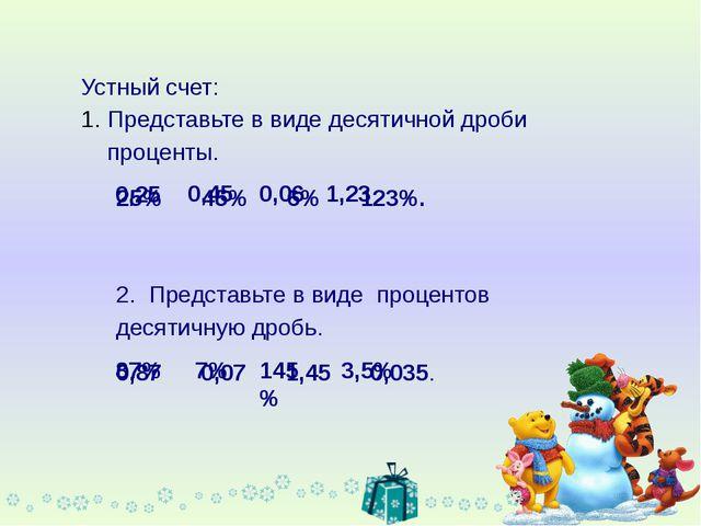 Устный счет: Представьте в виде десятичной дроби проценты. 25% 45% 6% 123%. 2...