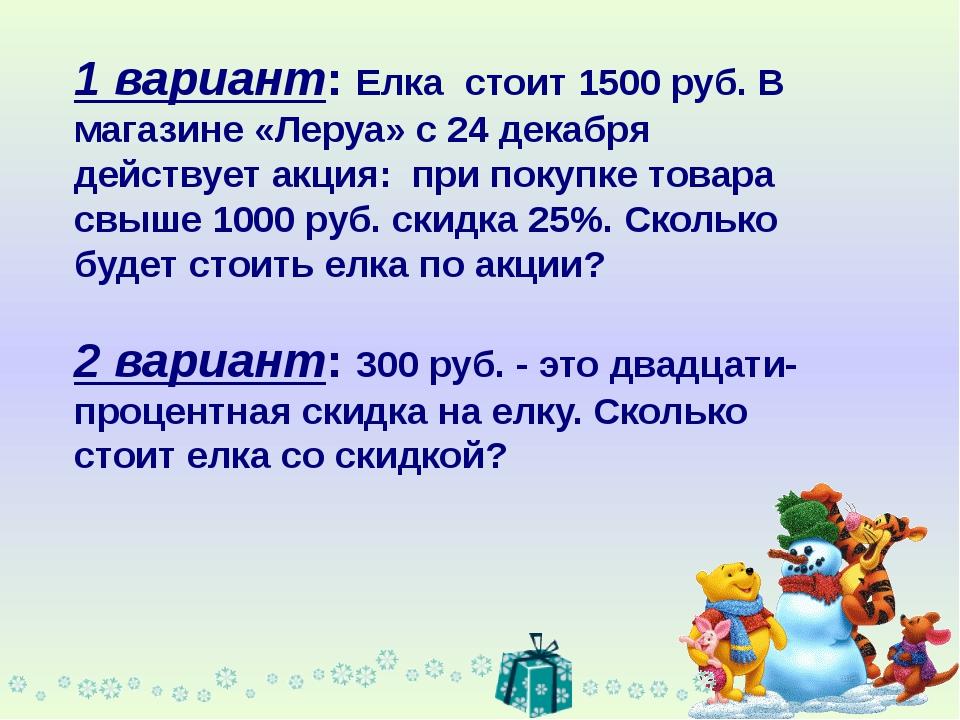 1 вариант: Елка стоит 1500 руб. В магазине «Леруа» с 24 декабря действует акц...