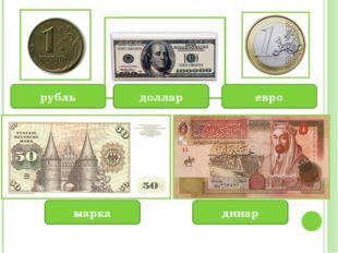 доллар евро марка динар рубль
