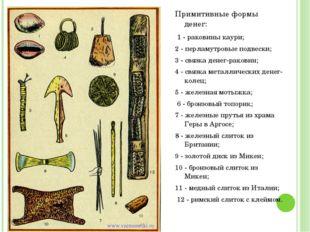 Примитивные формы денег: 1 - раковины каури; 2 - перламутровые подвески; 3 -