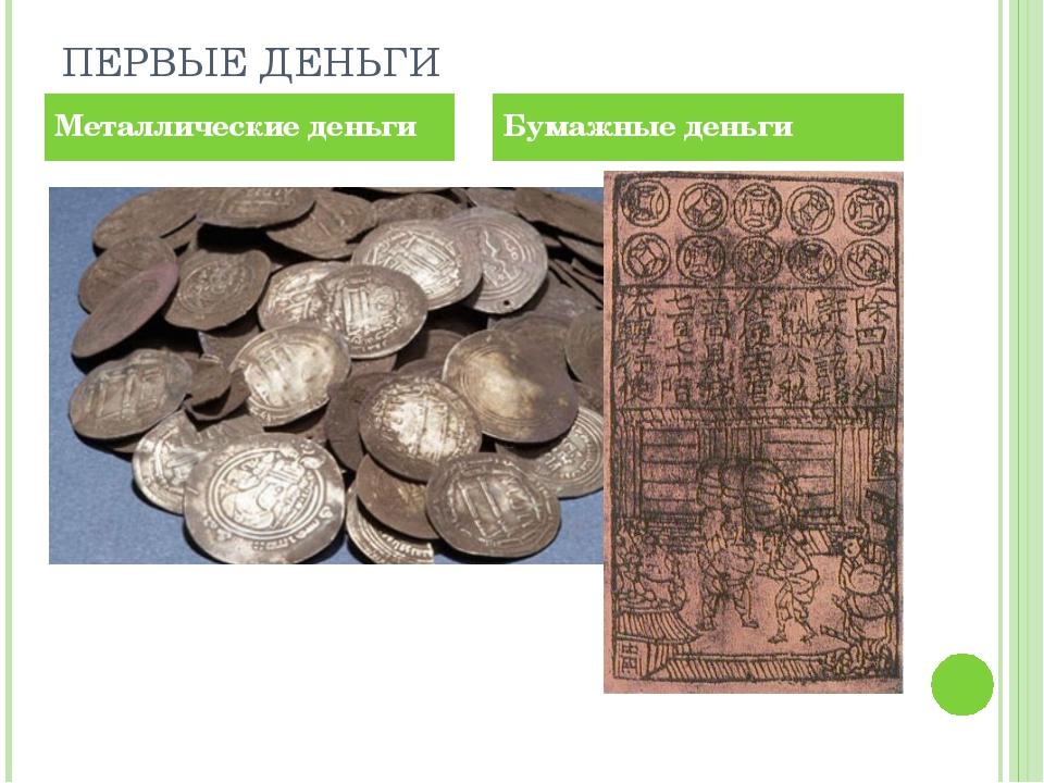 ПЕРВЫЕ ДЕНЬГИ Металлические деньги Бумажные деньги