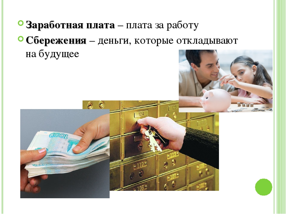 Заработная плата – плата за работу Сбережения – деньги, которые откладывают н...