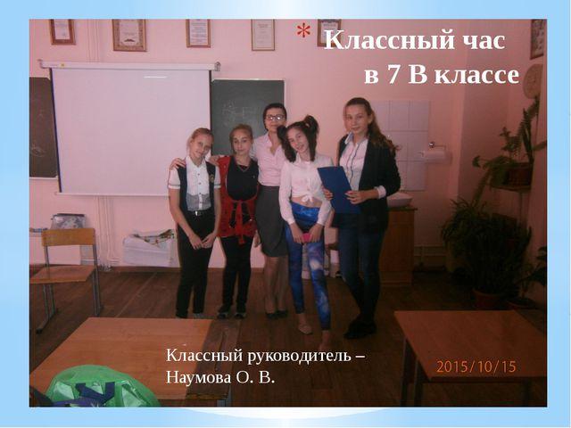 Классный час в 7 В классе Классный руководитель – Наумова О. В.