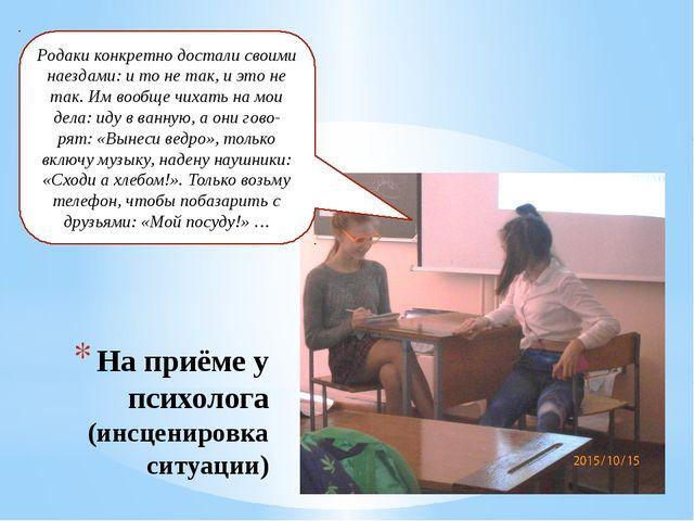 На приёме у психолога (инсценировка ситуации) Родаки конкретно достали своими...
