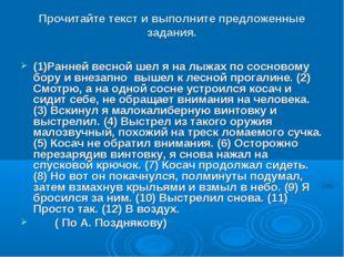 Прочитайте текст и выполните предложенные задания. (1)Ранней весной шел я на