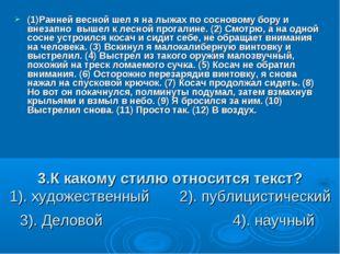 3.К какому стилю относится текст? 1). художественный2). публицистический 3).