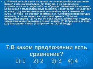7.В каком предложении есть сравнение? 1)-1 2)-2 3)-3 4)-4 (1)Ранней весной ше