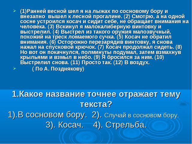 1.Какое название точнее отражает тему текста? 1).В сосновом бору. 2). Случай...